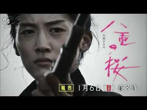 Yae no Sakura (trailers)