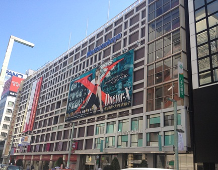Drama-MAX-Doctor-X-Japan-street-promotion-A