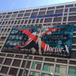 Doctor X street promotion ads