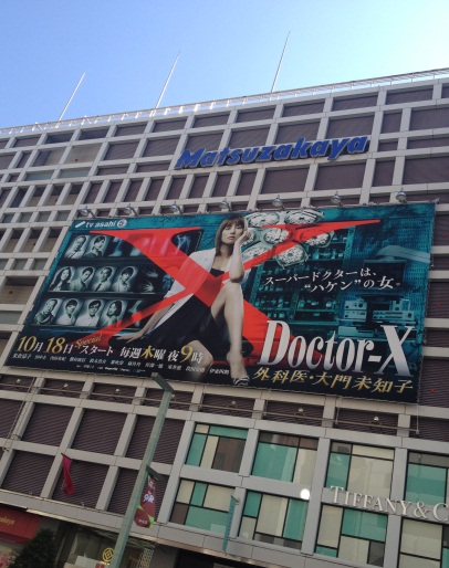Drama-MAX-Doctor-X-Japan-street-promotion-B