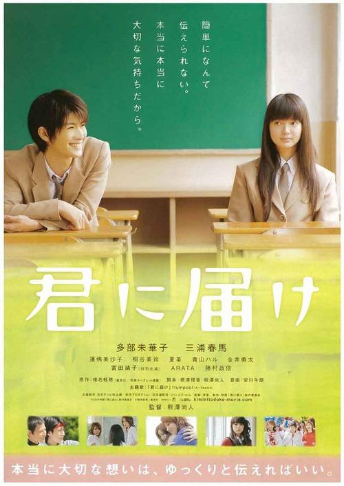 Drama-MAX-Kimi-ni-Todoke-Poster-A