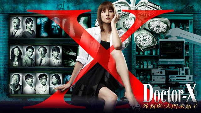 Drama-MAX-Doctor-X-Promo-1