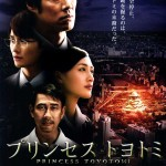 Drama-MAX-Princess-Toyotomi-poster1