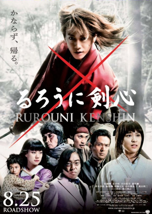 Drama-MAX-Rurouni-Kenshin-movie-review-A