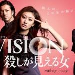 VISION ~ Koroshi ga Mieru Onna (Series Review)