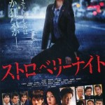 Strawberry Night (Film Review)