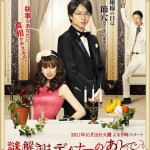 Nazotoki wa Dinner no Ato de – Episode 1 (Review)