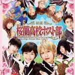 Ouran High School Host Club (Film Review)