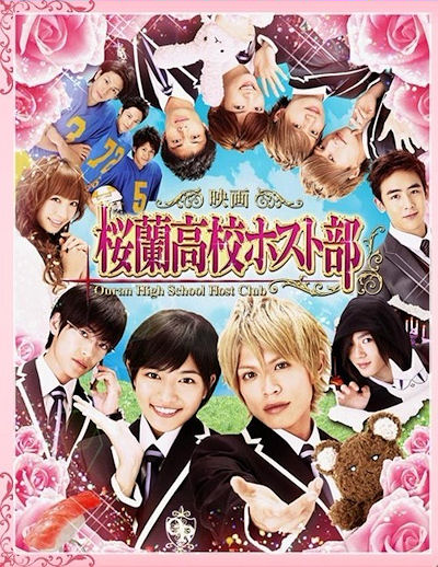 Drama-MAX-Ouran-High-School-Host-Club-film-reviewA