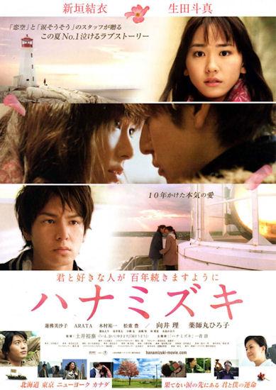 Drama-MAX-Hanamizuki-review-A