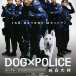 DOG x POLICE: The K-9 Force (Review)