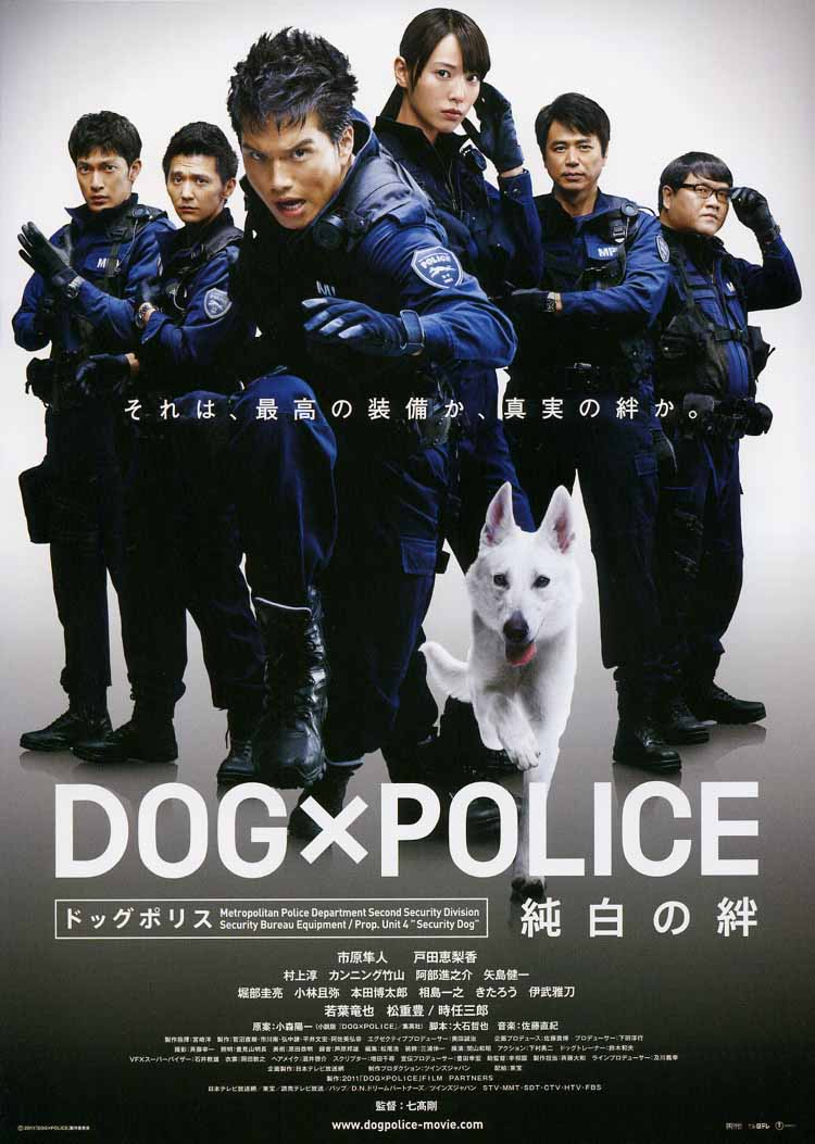 Drama-MAX-Dog-x-Police-Poster-A
