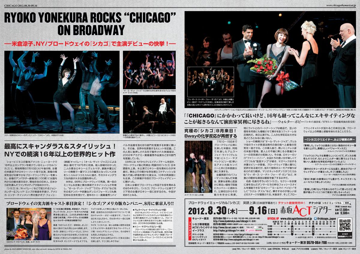 Drama-MAX-Ryoko-Yonekura-CHICAGO-NY-promo3-1200