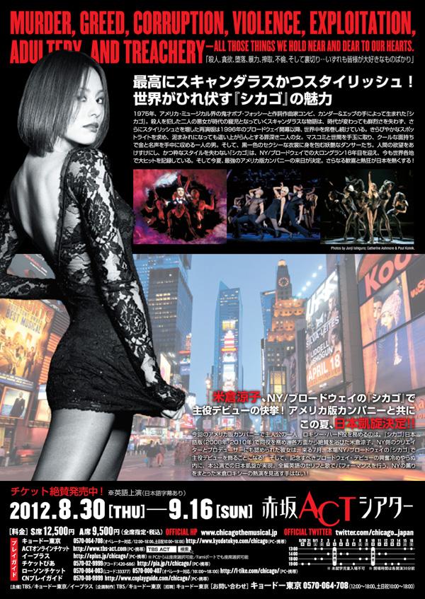 Drama-MAX-Ryoko-Yonekura-CHICAGO-NY-promo4-600