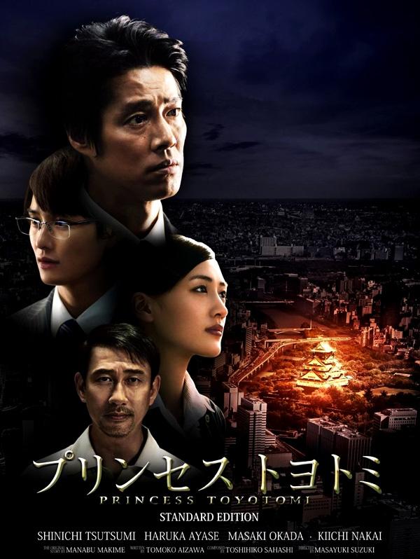 Drama-MAX-Princess-Toyotomi-poster2a