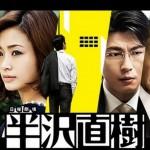 Drama-MAX-Hanzawa-Naoki-Main-A