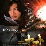 Space Battleship Yamato (Film Review)