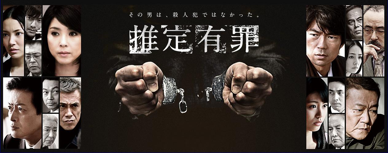 Drama-MAX-Suitei-Yuuzai-Key1