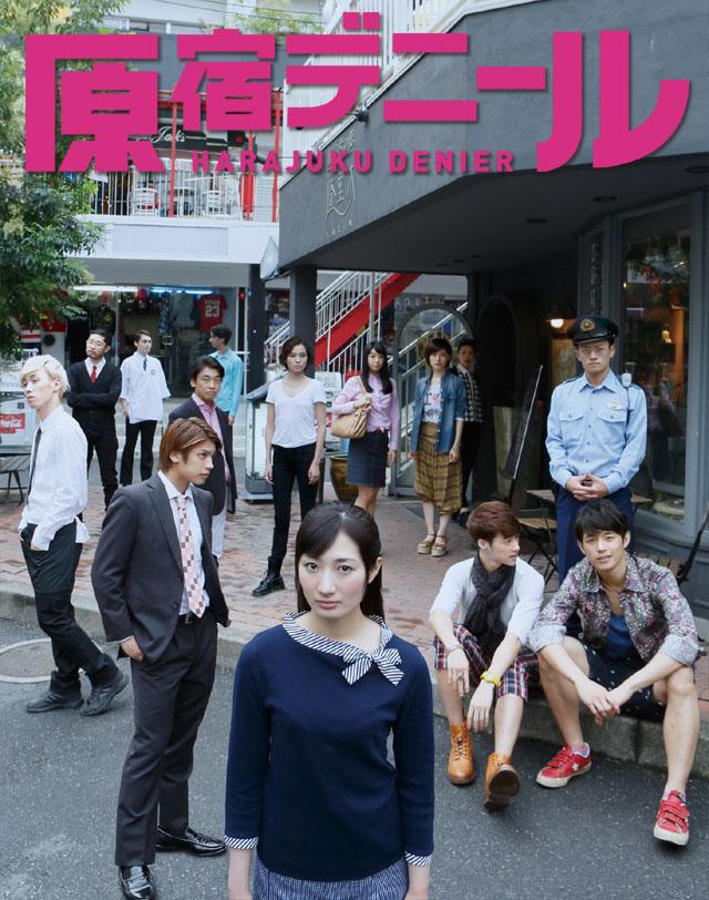 Drama-MAX-Harajuku-Denier-Bee-poster-sm2