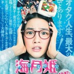 Princess Jellyfish (Film Review)