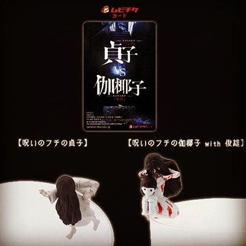 Drama-MAX-Sadako-vs-Kayako-Instagram-2