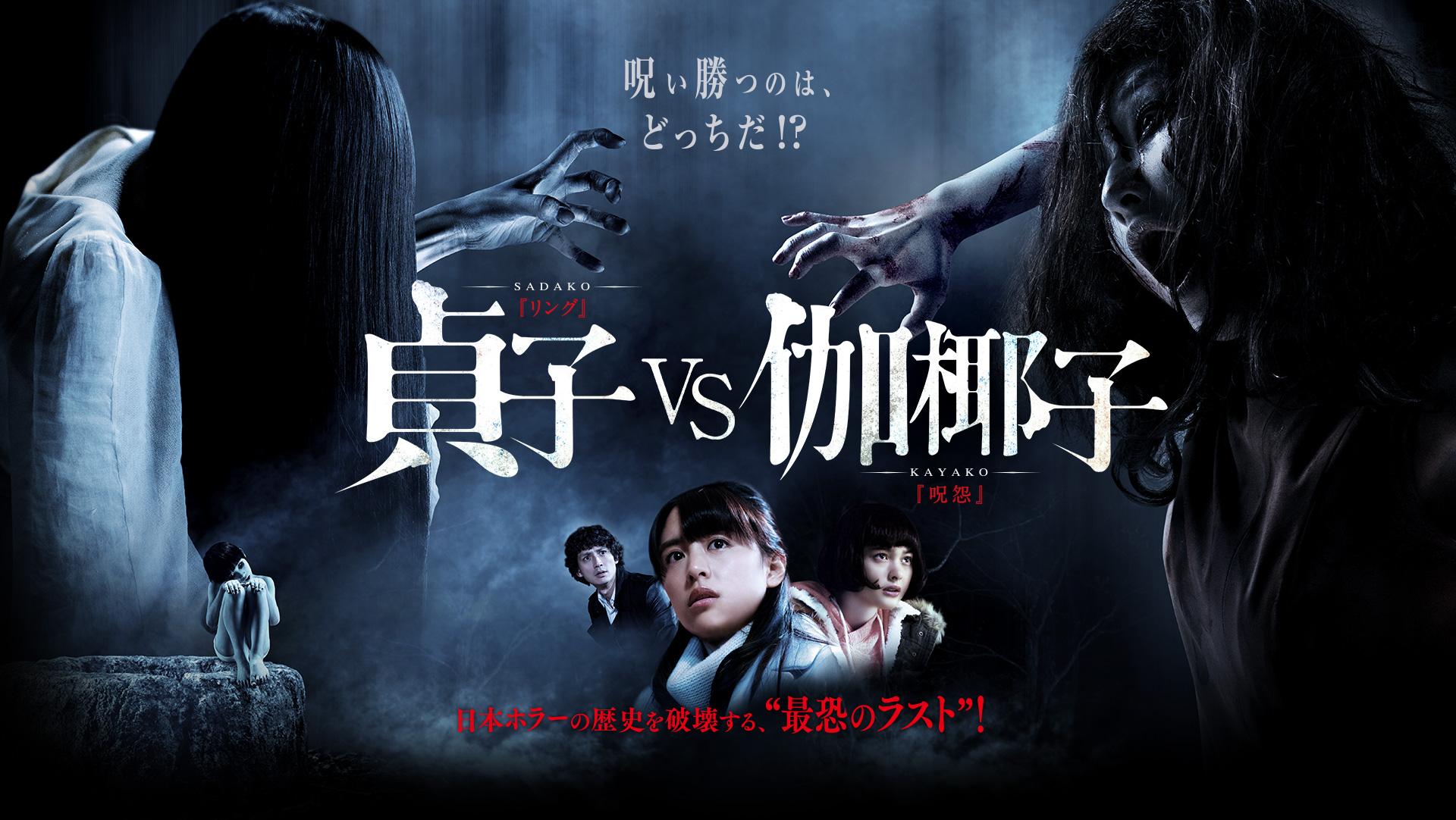 Drama-MAX-Sadako-vs-Kayako-poster-2