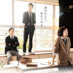 University of Miami to screen Enoshima Prism and Wonderful World End