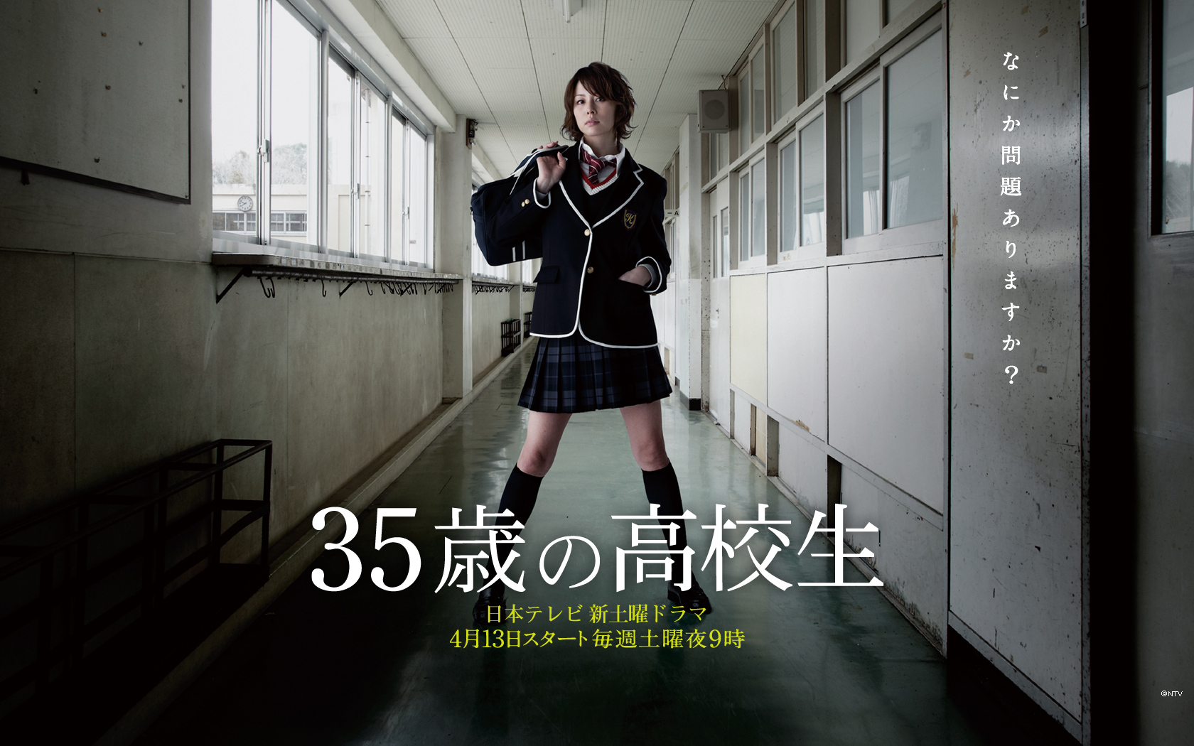 Drama-MAX-No-Dropping-Out-Back-to-School-at-35-Ryoko-Yonekura-review-1
